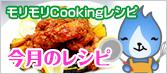モリモリCookingレシピ 今月のレシピ