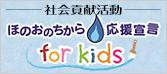ほのおのちから応援宣言 for kids