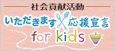 いただきます応援宣言 for kids