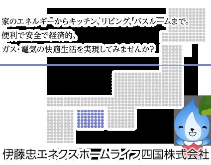 伊藤忠エネクスホームライフ四国株式会社